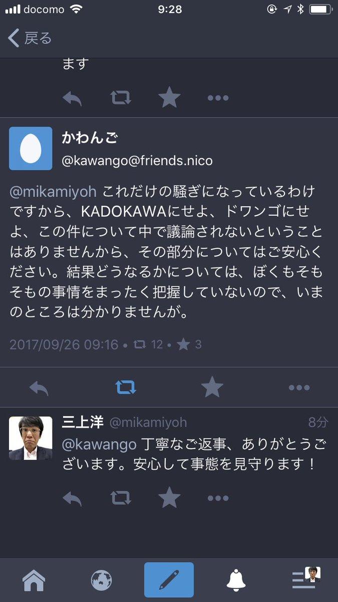 けものフレンズ KADOKAWA ニコニコ プレミアム会員 解約に関連した画像-03