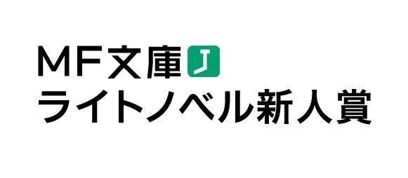 MF文庫 新人賞 ラノベに関連した画像-01