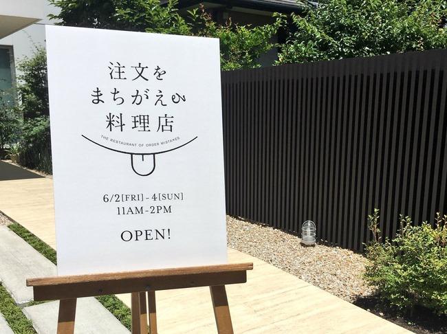 注文をまちがえる料理店 認知症 レストラン オープンに関連した画像-02