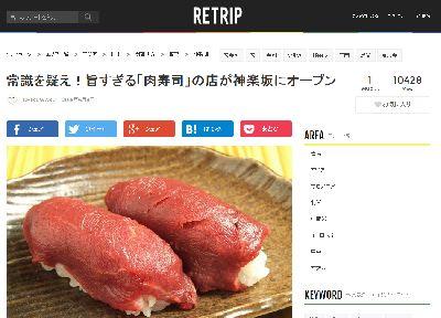 肉寿司 神楽坂 寿司に関連した画像-02