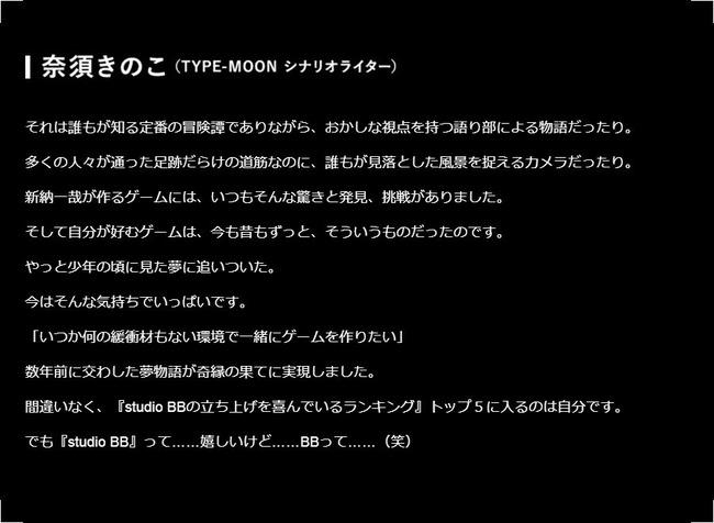 TYPE-MOON 新納一哉 武内崇 奈須きのこ Fateに関連した画像-05