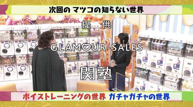 めぐみ 坂上恵 YouTuber マツコの知らない世界に関連した画像-02