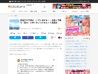 気象庁 予想 ハズレ 台風 晴天 怒るに関連した画像-02