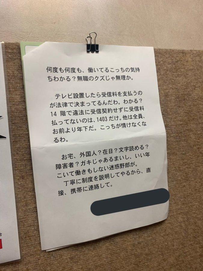 NHK 集金 受信料 脅迫状 に関連した画像-02