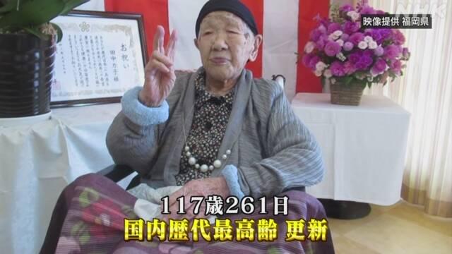 世界最高齢 歴代最高齢 田中カ子に関連した画像-01