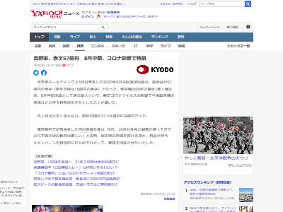 吉野家57億円赤字8月に関連した画像-02