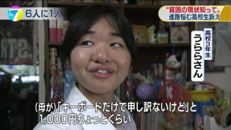 NHK 貧困JK うららに関連した画像-01