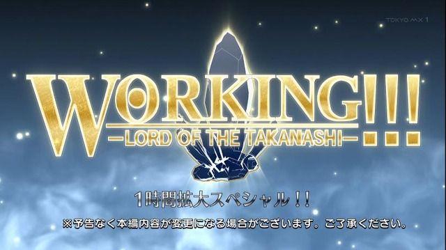 WORKING!!! 最終回 1時間 完結に関連した画像-01