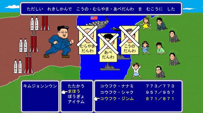 幸福実現党 幸福の科学 非公式クリエイターチー北朝鮮  動画 RPGに関連した画像-38