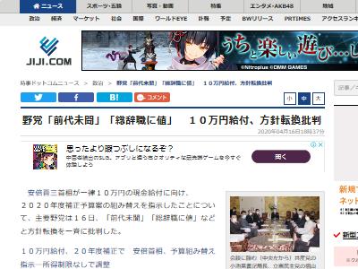 一律10万円 給付金 野党 批判 手に平返しに関連した画像-02