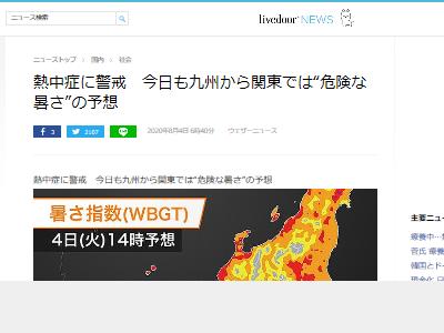 天気 熱中症 危険 九州 関東に関連した画像-02