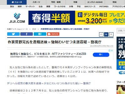 菅野完 強制わいせつ未遂容疑 書類送検 女性暴行 日本会議 森友 加計に関連した画像-02