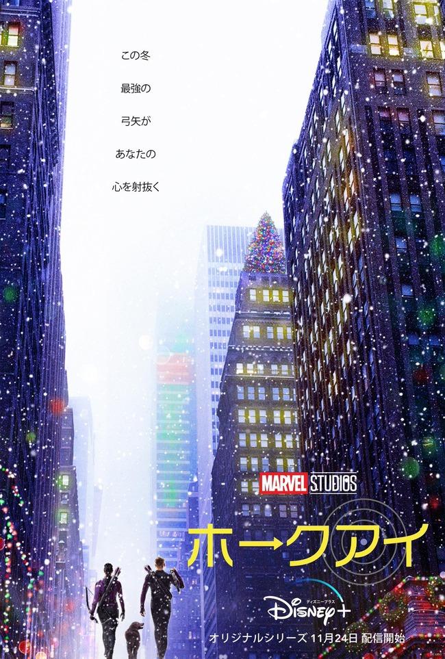 ホークアイ ダサい 日本 ポスター ドラマ 翻訳 デザインに関連した画像-02