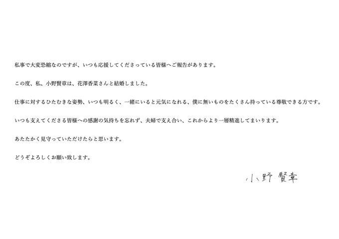 声優 小野賢章 花澤香菜 結婚に関連した画像-02