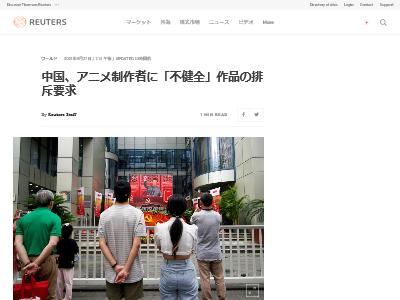 中国 アニメ 制作者 不健全 作品 排斥要求に関連した画像-02