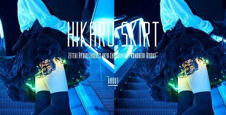 光るスカートに関連した画像-01