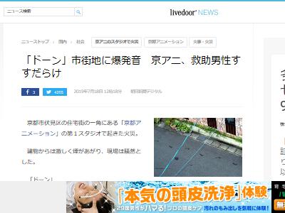 京アニ 京都アニメーション 火災 救助 励まし タクシー会社に関連した画像-02