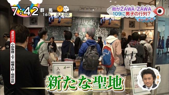 渋谷 109 アイドル コラボショップ オタク 女性 批判に関連した画像-01