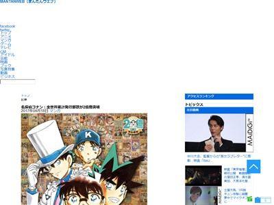 名探偵コナン 2億 青山剛昌に関連した画像-02