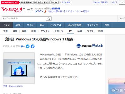 Windows11に関連した画像-02