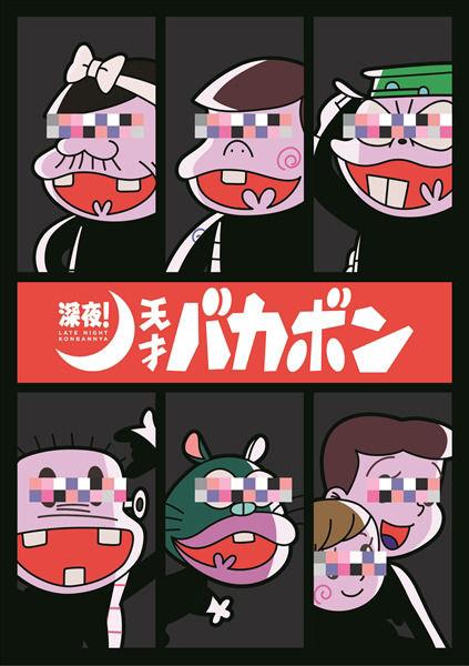 天才バカボン バカボン アニメ化 古田新太に関連した画像-03