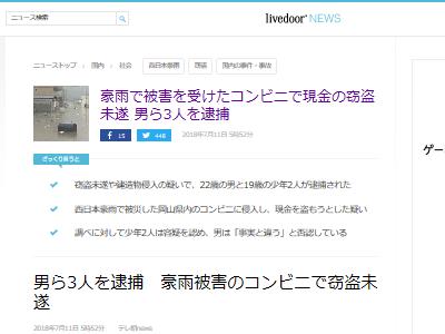 コンビニ 豪雨 西日本 強盗 窃盗に関連した画像-02