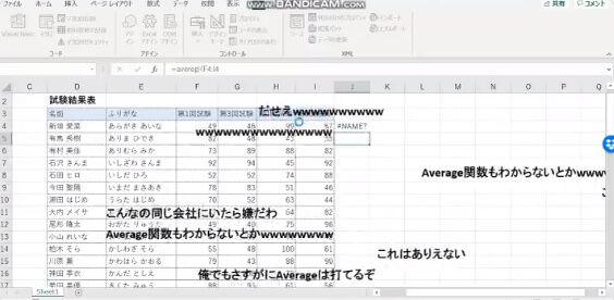 エクセル 関数 数式 操作中 打ち間違い ニコニコ動画 煽り コメント マクロに関連した画像-04
