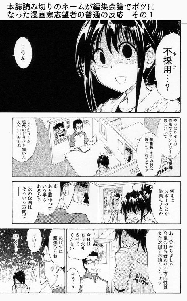 漫画家 志望者 ボツ 編集者 精神崩壊 辛い 反応 漫画 大塚志郎に関連した画像-02