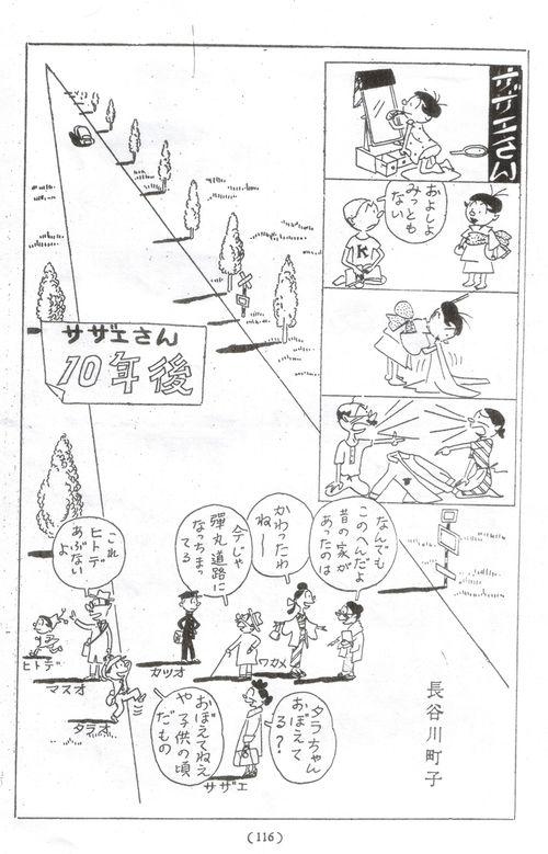 サザエさん ヒトデちゃんに関連した画像-02