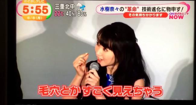 神谷浩史 中村悠一 水樹奈々 めざましテレビに関連した画像-06