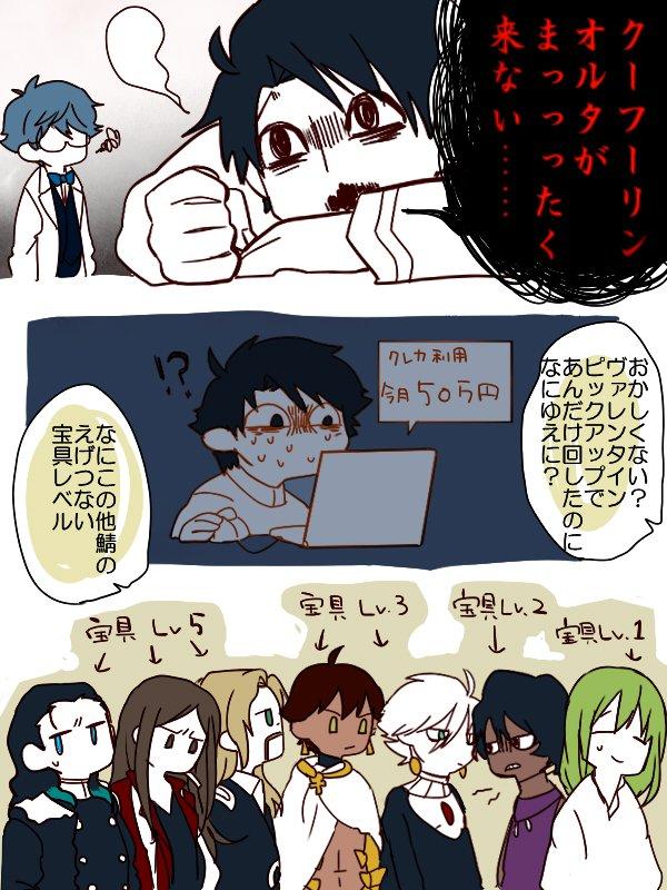 Fate FGO クーフーリンオルタ 課金 ガチャ 50万円 沖田総司 ☆5に関連した画像-02
