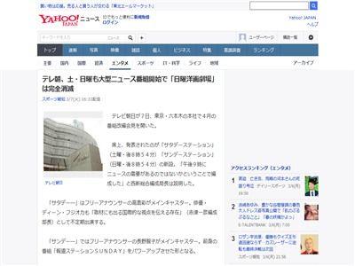 日曜洋画劇場 消滅 テレ朝 映画 ニュース 番組改編に関連した画像-02