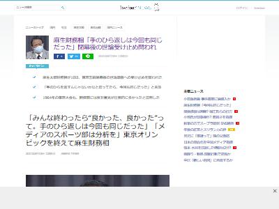 麻生太郎 オリンピック 新型コロナ 東京 支持率 に関連した画像-02