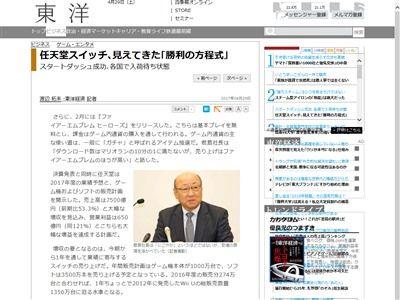 ニンテンドースイッチ Wii 任天堂 君島社長に関連した画像-02