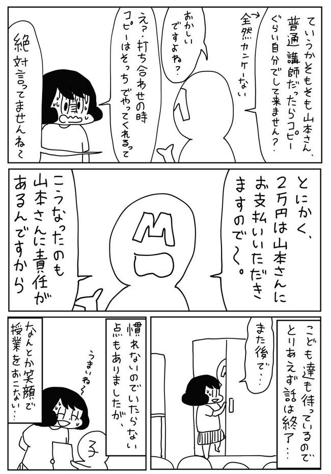 山本さほ 漫画家 区役所 講師 ギャラに関連した画像-04