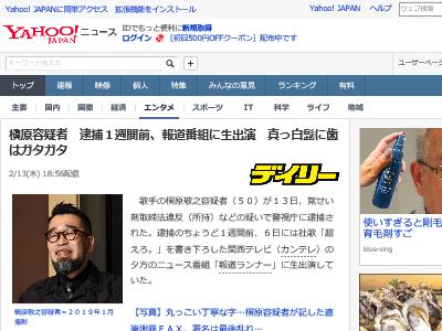 槇原敬之 逮捕 覚せい剤取締法違反 歯 白髭に関連した画像-02