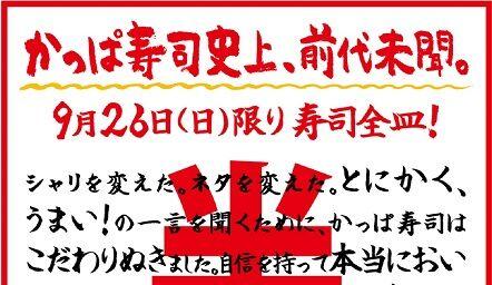 """【ヤバイ】かっぱ寿司""""全皿半額キャンペーン""""開催中!→今朝の地獄のような店舗の様子がこちら・・・"""