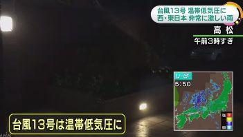 台風 天気予報 温帯低気圧 台風13号に関連した画像-01