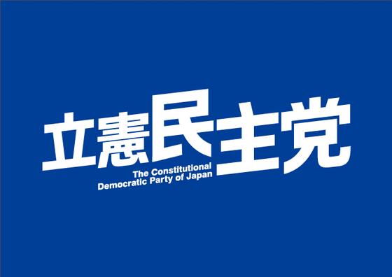 """立憲民主党、参院選に向け""""ボトムアップ経済ビジョン""""を発表 「最低賃金を1300円に!所得税も能力に応じて設定します…?」"""