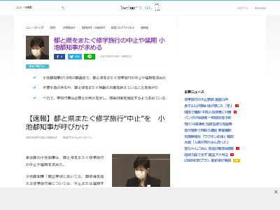 新型コロナウイルス 東京都 都知事 小池百合子 修学旅行 延期 中止に関連した画像-02