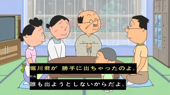 サザエさん 堀川くん サイコパスに関連した画像-05
