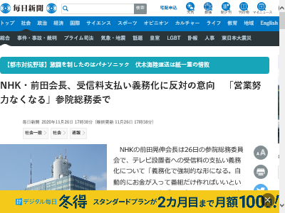 NHK 前田会長 受信料 支払い 義務化 営業に関連した画像-02
