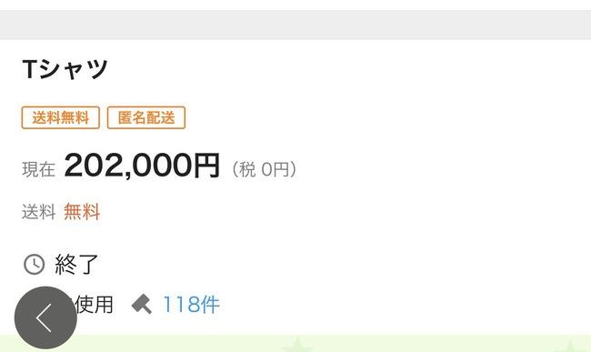 料理系ユーチューバー Tシャツ 20万円に関連した画像-02