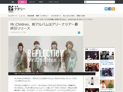 Mr.Children ミスターチルドレン ミスチル アルバム REFLECTION ツアーに関連した画像-02