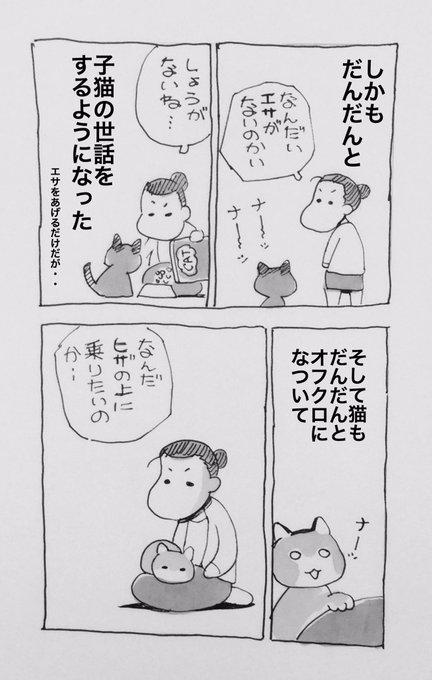 認知症 漫画 ネコに関連した画像-16