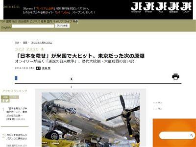 アメリカ 日本を殺せ 本 ベストセラー 広島 長崎 東京 原爆 無条件降伏 パールハーバーに関連した画像-02