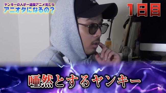 ユーチューバー ヤンキー 一週間 アニメ オタク 検証に関連した画像-17
