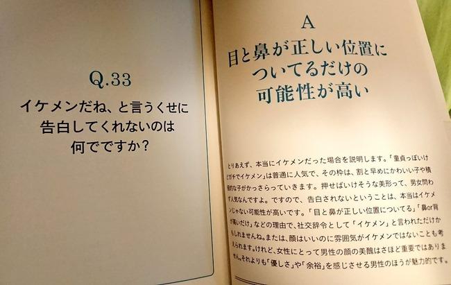 イケメン 社交辞令 告白 女子 お世辞に関連した画像-02