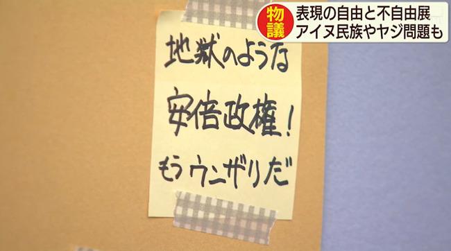 北海道 表現の自由と不自由展 写真 燃やす ヘイトに関連した画像-01