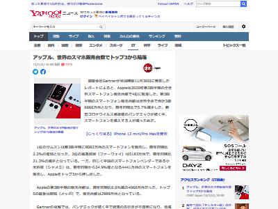 世界 スマホ販売台数 アップル iPhone トップ3 陥落に関連した画像-02